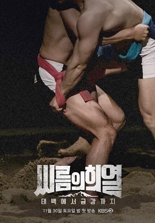 [사진]KBS 제공, 씨름의 희열