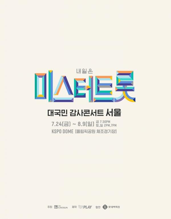 [사진]쇼플레이 제공, 내일은 미스터트롯 서울 공연