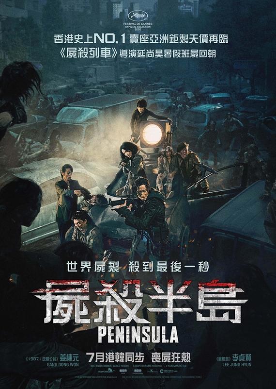 [사진]NEW 제공. 재판매 및 DB 금지, 영화 '반도' 홍콩 포스터