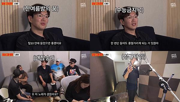 사진 = JTBC스튜디오 제공, 유튜브 채널 '워크맨' 영상 캡처