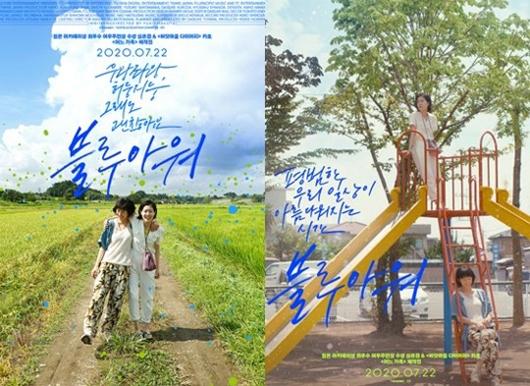 [사진]영화 '블루 아워' 포스터