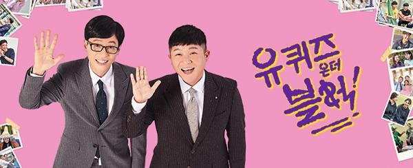 [사진]tvN '유 퀴즈 온 더 블랙' 제공