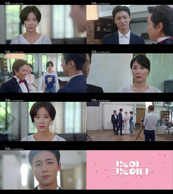 사진 제공: KBS 2TV 월화드라마 '그놈이 그놈이다' 8회 선공개 영상 캡처