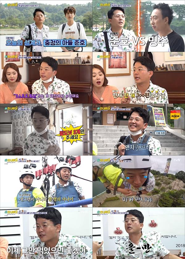 사진 제공 : tvN <더 짠내투어> 영상 캡처