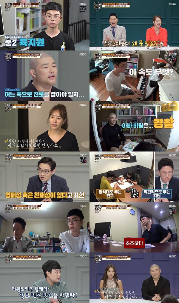 사진 제공 : MBC <공부가 머니?> 영상 캡처