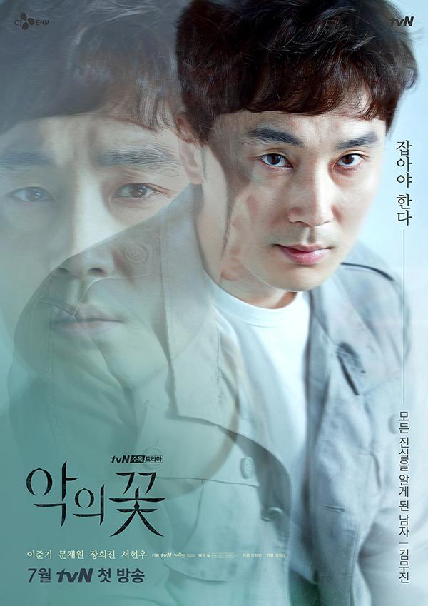 사진 제공= tvN