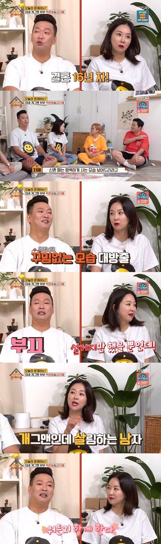 사진 : KBS2TV '옥탑방의 문제아들' 방송캡쳐