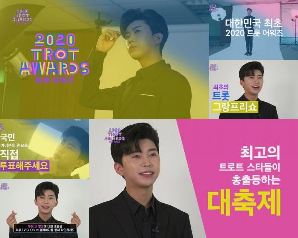 사진제공 = TV CHOSUN '2020 트롯 어워즈' 1차 티저 영상 캡처