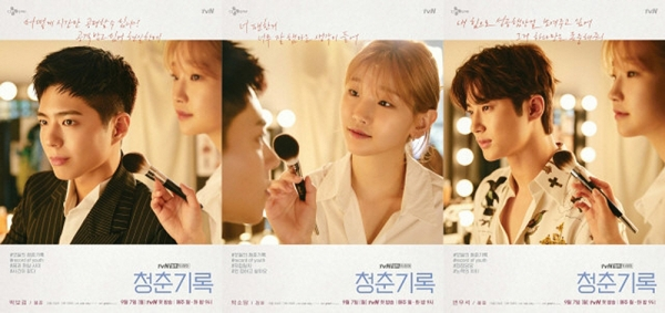 [사진]tvN 제공, 청춘기록 포스터