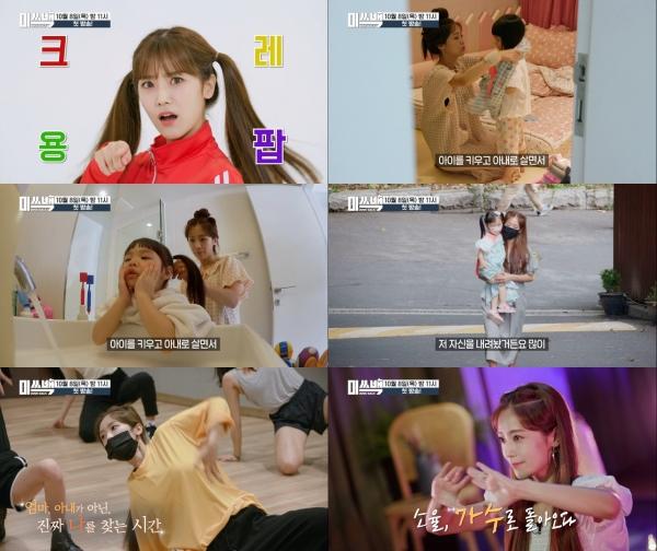사진제공: MBN 새 예능 <미쓰백> 티저 영상 캡처