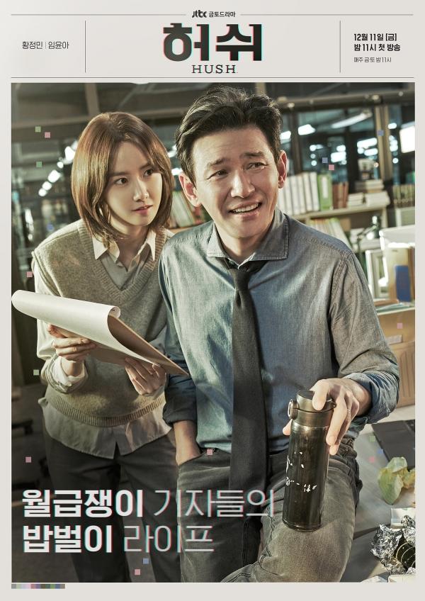 사진제공= 키이스트, JTBC스튜디오