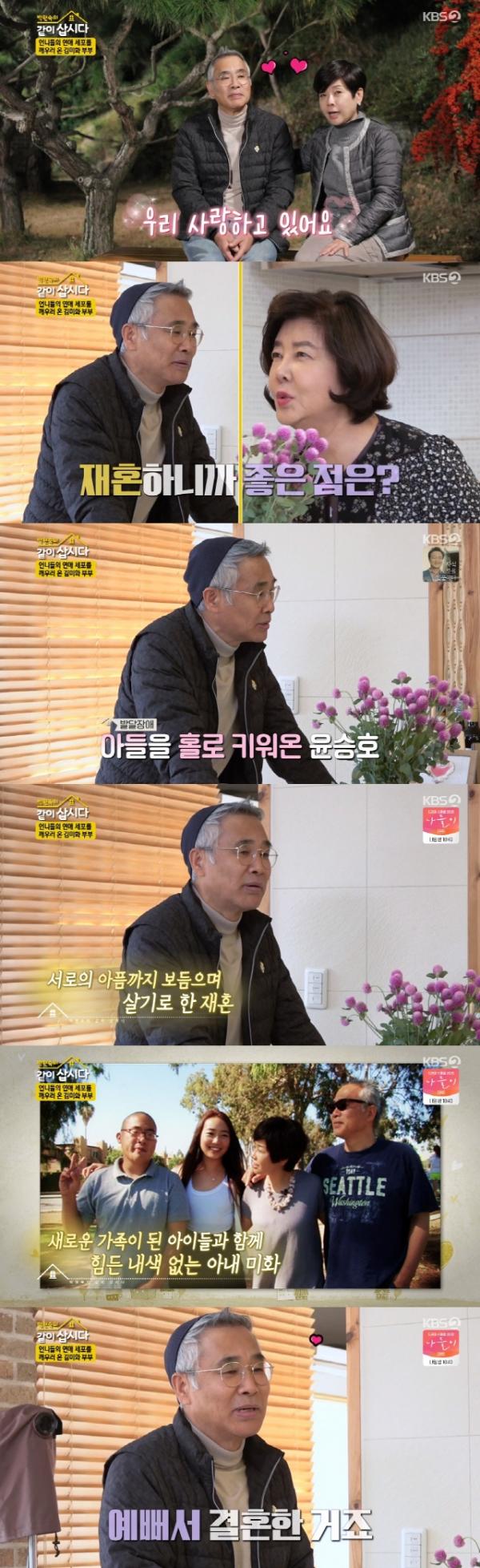 사진=KBS 2TV '박원숙의 같이 삽시다' 캡처