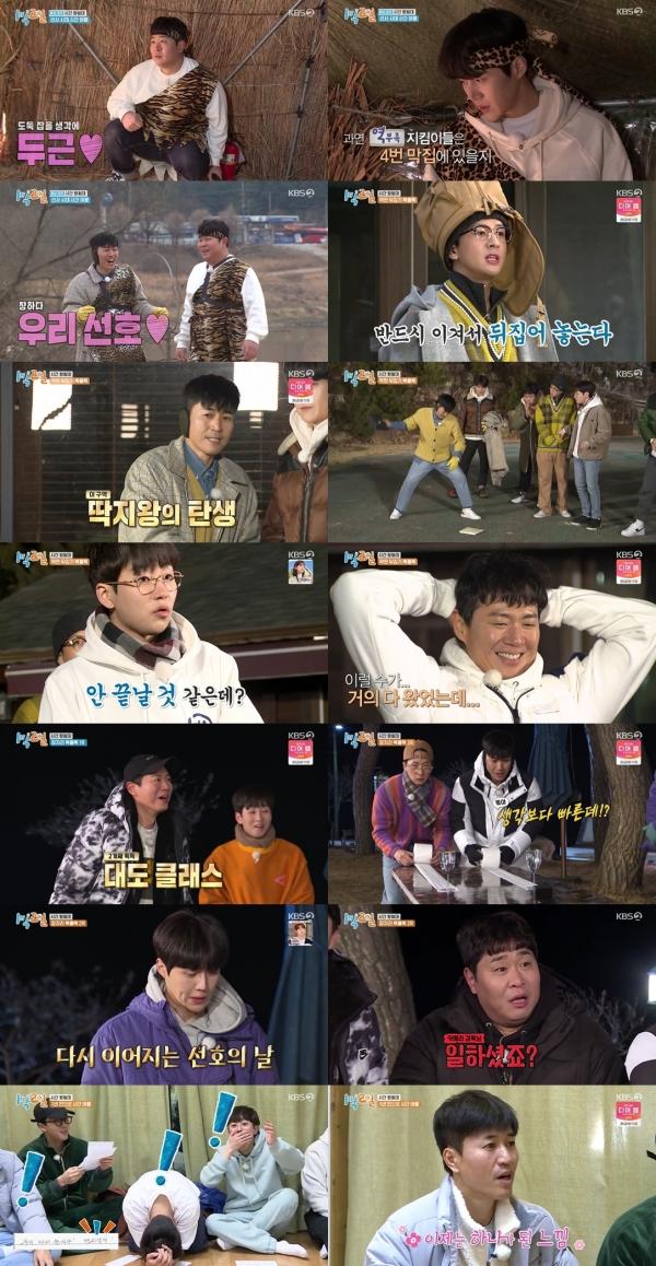사진 제공: KBS 2TV <1박 2일 시즌4>