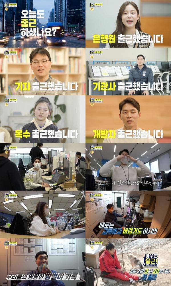 사진 제공: MBC <아무튼 출근!> 티저 영상 캡처