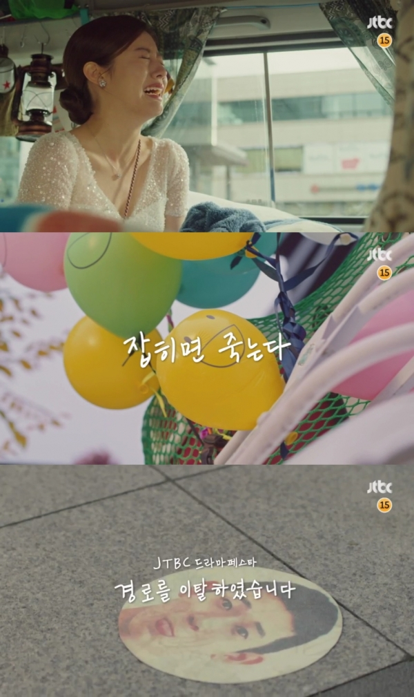 사진제공 = JTBC스튜디오