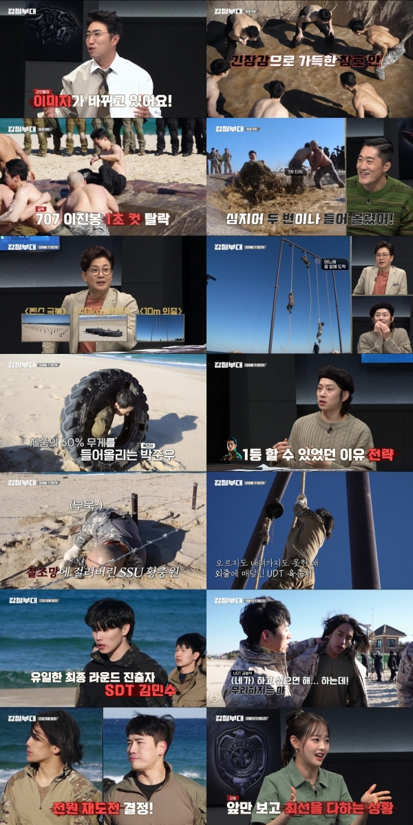 사진 제공 : 채널A, SKY 예능프로그램 <강철부대> 방송 캡처