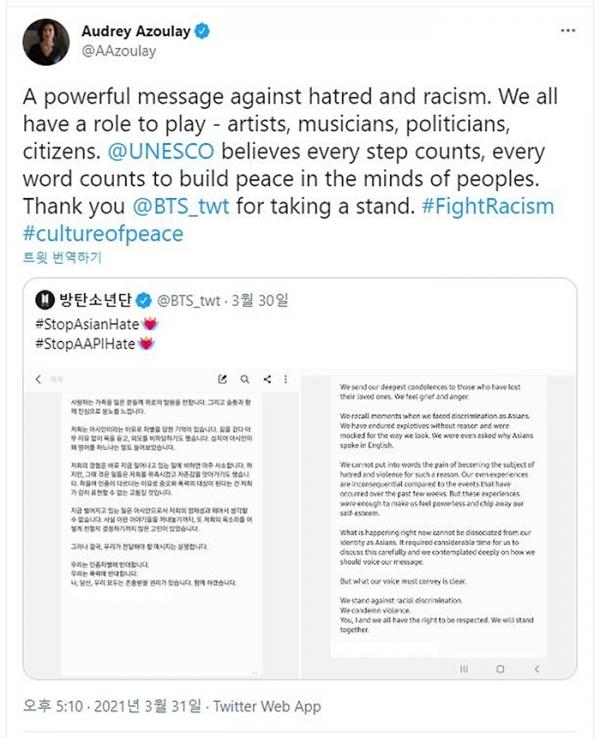 [사진]오드리 아줄래 유네스코 사무총장 트위터