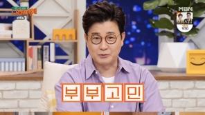 극한고민상담소 나어떡해 김성주 이유리 홍현희 정성호