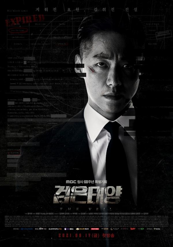 사진 제공: MBC 새 금토드라마 <검은 태양>
