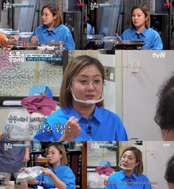 사진 제공 : tvN <노포의 영업비밀> 영상 캡처