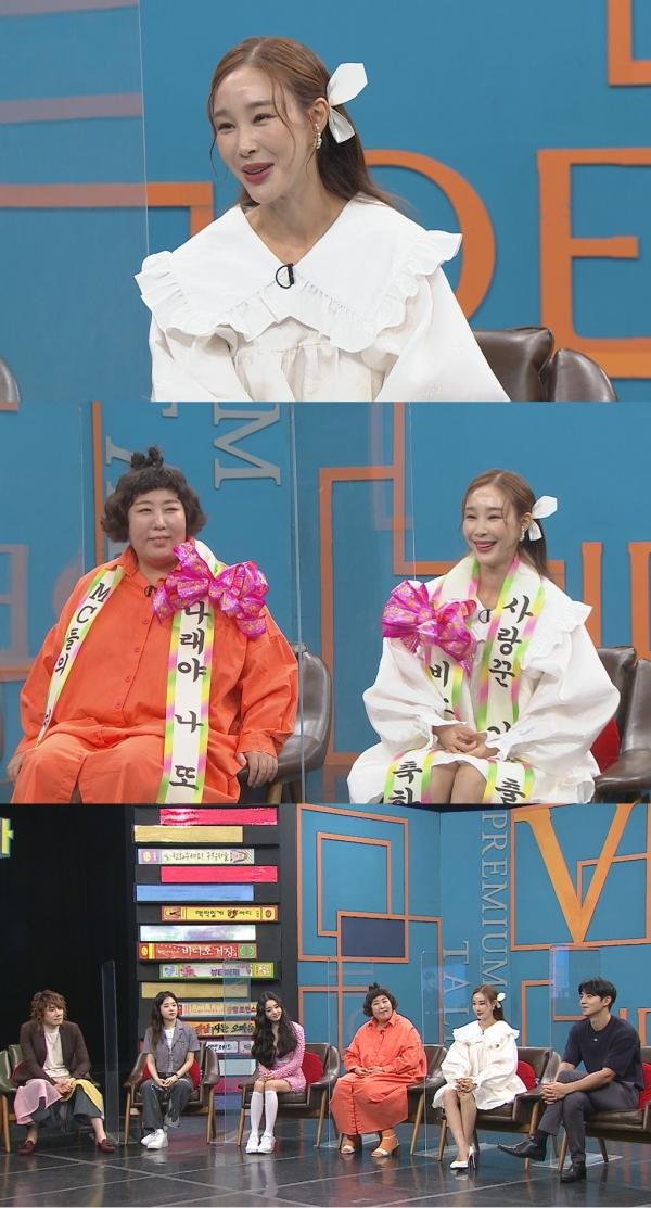 사진제공 = MBC에브리원 '비디오스타'