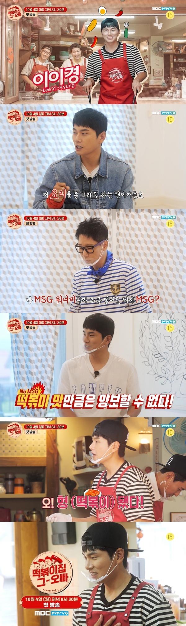 사진제공 = MBC에브리원 '떡볶이집 그 오빠' 캐릭터 예고 캡처