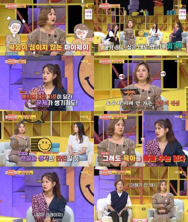 사진 제공 : KBS Joy <썰바이벌> 영상 캡처