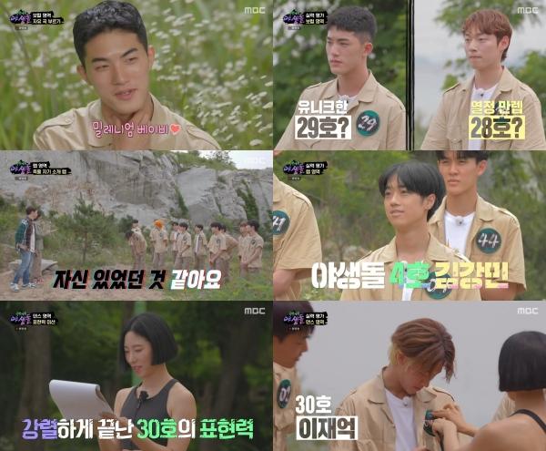사진 출처 = MBC '극한데뷔 야생돌' 방송 화면 캡처