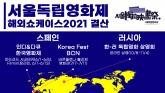 서울독립영화제2021