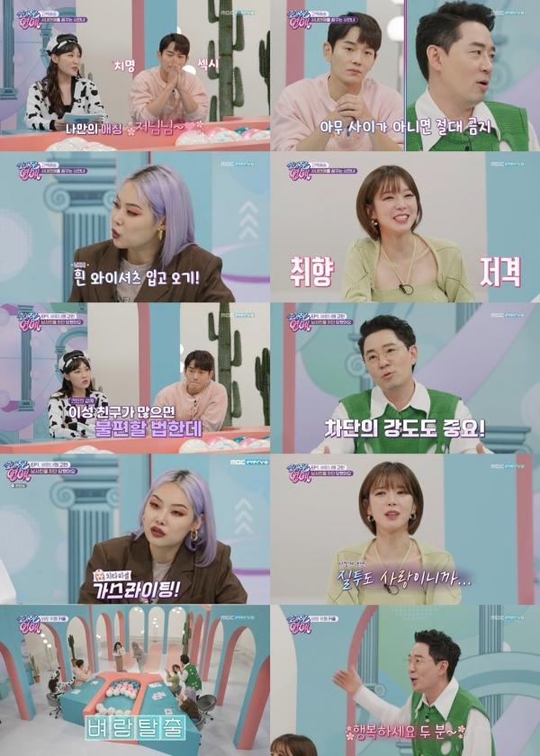 사진제공 = MBC 에브리원 '끝내주는 연애'