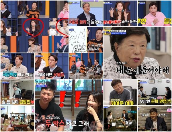 사진 제공 = TV CHOSUN '와카남' 캡처