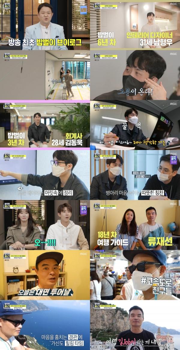 사진 제공: MBC <아무튼 출근!> 방송 캡처