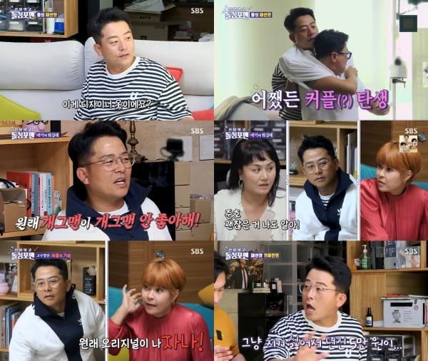 사진 제공 : SBS <신발 벗고 돌싱포맨> 영상 캡처
