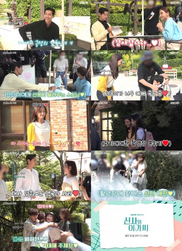 사진 제공: KBS 2TV 주말드라마 <신사와 아가씨> 메이킹 영상 캡처